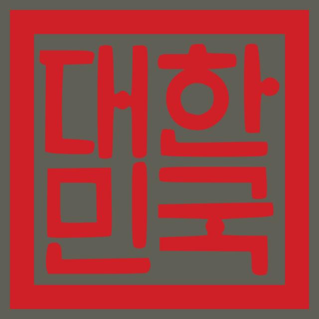 Seal of South Korea seal image